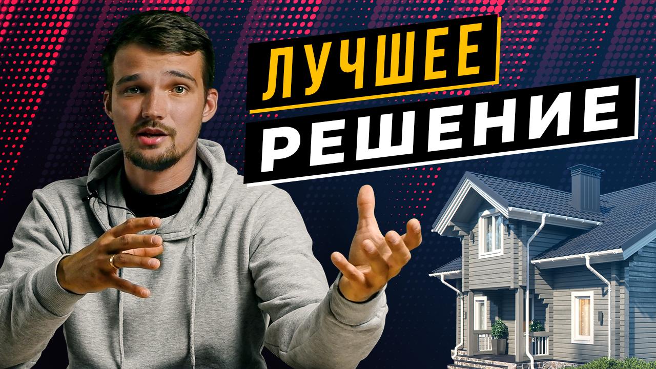 Самый недорогой дом - какой он?